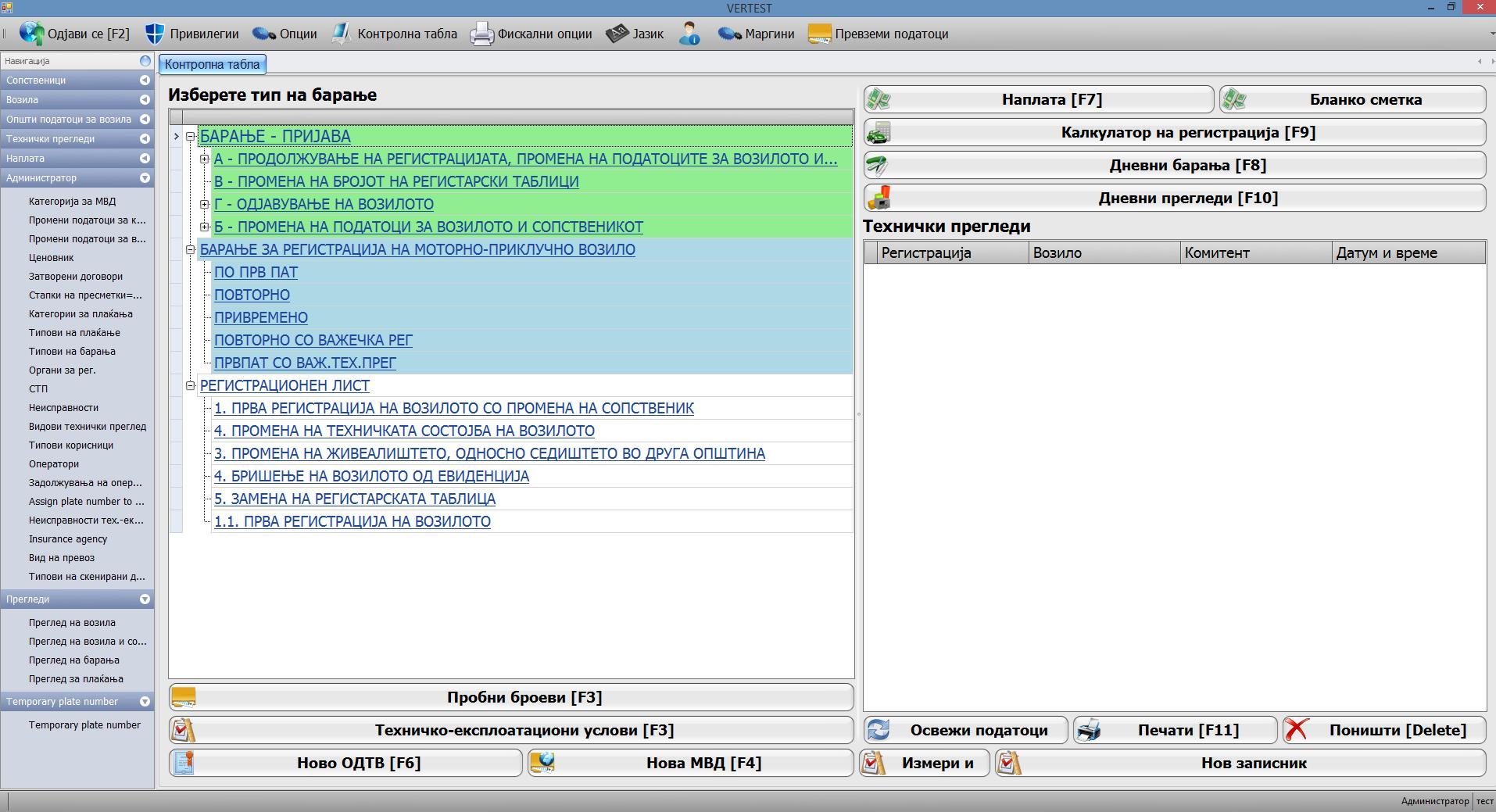 software products-vertest-VEHICLE ROADWORTHINESS TEST STATIONS